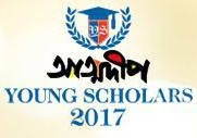 Ei Samay Young Scholars Talent Search Exam 2017 for Kolkata School Students