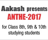 Aakash National Talent Hunt Exam, ANTHE 2017 for Class VIII, IX & X studying Students
